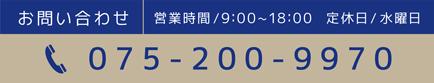 営業時間/9:00~18:00 定休日/水曜日 TEL:075-200-9970